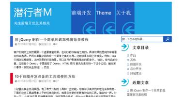 Qetro 简洁蓝色Metro风格的WordPress主题[1.4]