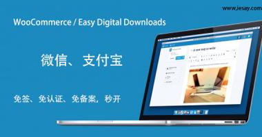 WooCommerce 和 Easy Digital Downloads 微信、支付宝支付免签约网关