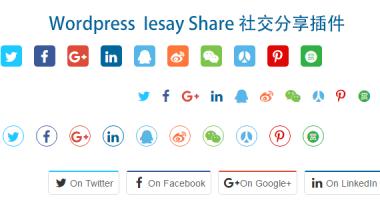 Iesay Social Sharing 轻量级文章分享插件