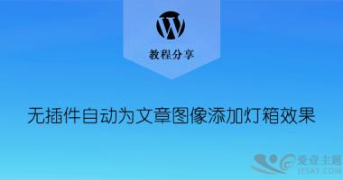 WordPress自动为附件图像添加灯箱弹窗效果[无插件版]