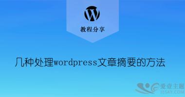 6种处理WordPress文章摘要的方法