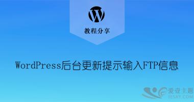 WordPress后台安装升级提示输入FTP账户信息